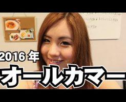 【競馬予想】2016年 オールカマーの予想動画【星野るり動画チャンネル】