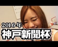 【競馬予想】2016年 神戸新聞杯の予想動画【星野るり動画チャンネル】