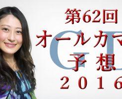 オールカマー 2016 予想(第62回)G2【ヨーコヨソー動画チャンネル】