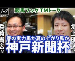 【TMトーク】神戸新聞杯 2016 予想【競馬ブック動画チャンネル】