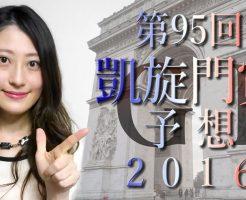 【海外馬券】凱旋門賞 2016 予想【ヨーコヨソー動画チャンネル】