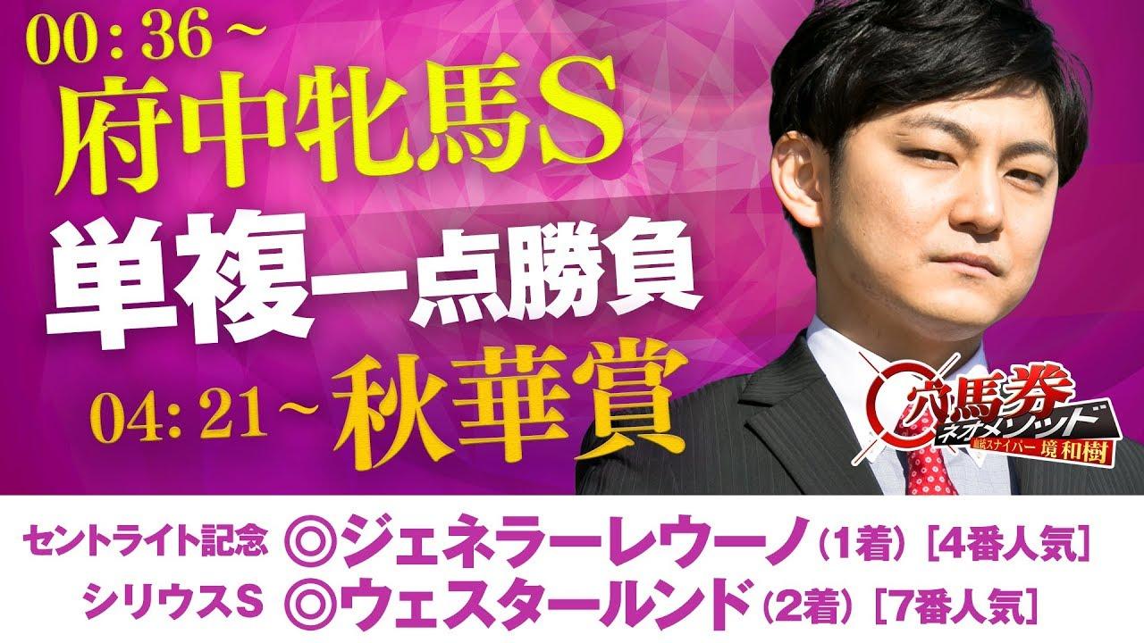 競馬予想TV - blog.fujitv.co.jp