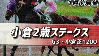【TMトーク】新潟記念2019 予想動画【競馬ブック】 | 競馬まとめ ...