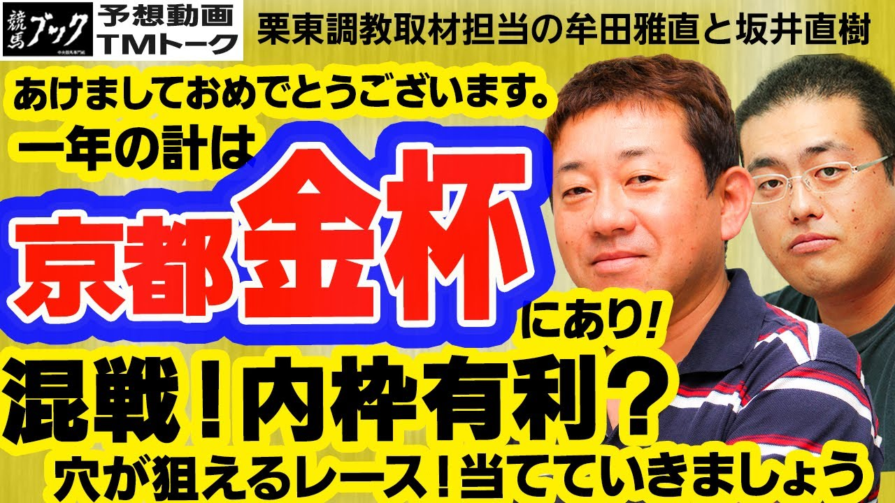 京都金杯の最新・最高な競馬動画をチェック!