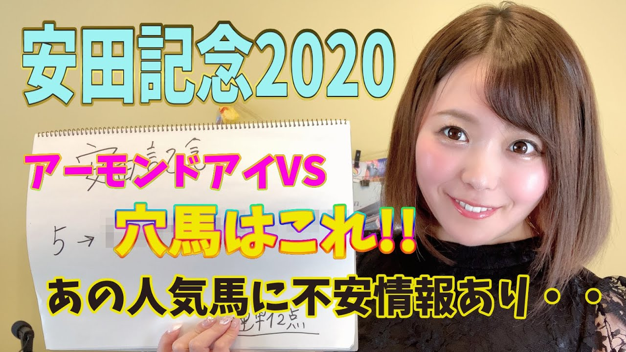 予想 2020 記念 安田